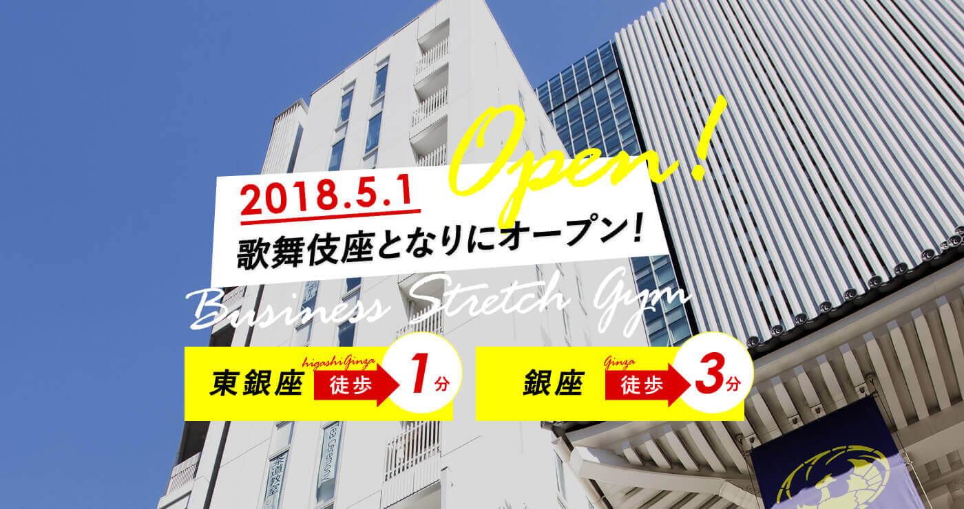 歌舞伎座隣にオープン 東銀座徒歩1分 銀座駅徒歩3分